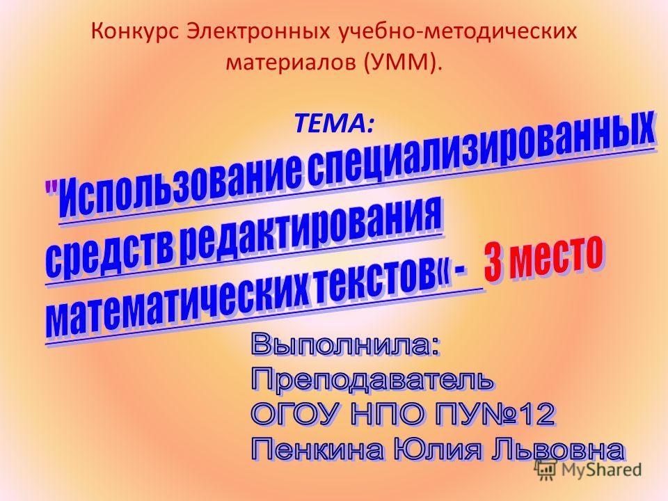 Конкурс Электронных учебно-методических материалов (УММ). ТЕМА:
