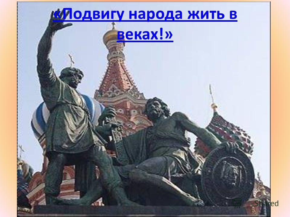 «Подвигу народа жить в веках!»