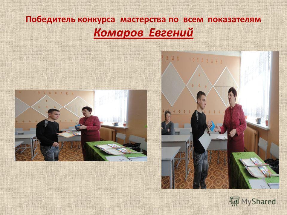 Победитель конкурса мастерства по всем показателям Комаров Евгений