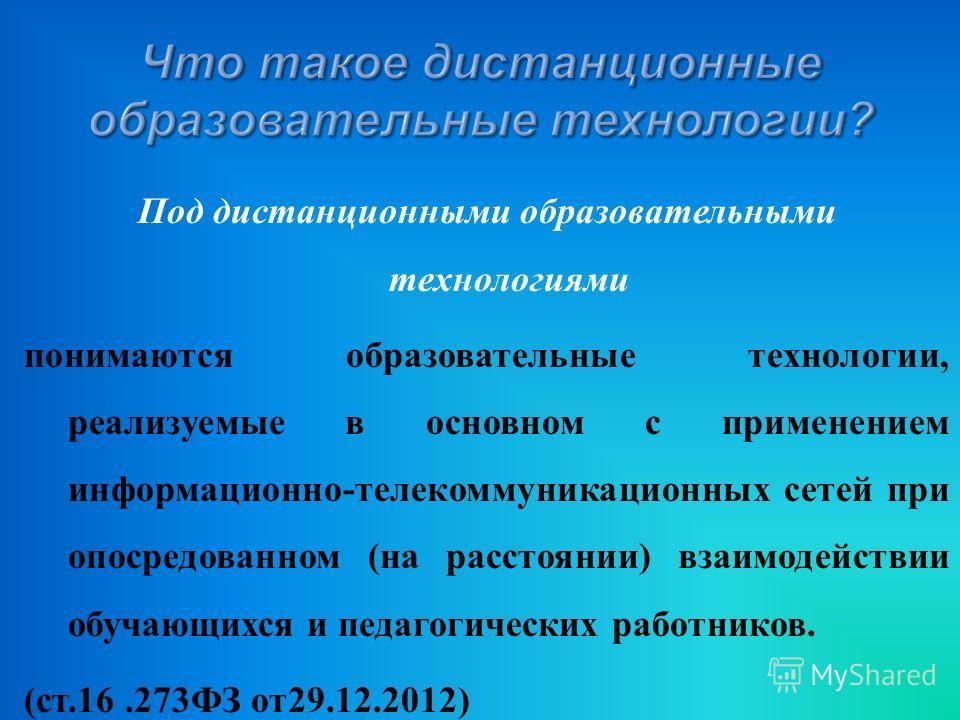 Дистанционное обучение : Проблемы развития Докладчик – методист Саенко И.Н
