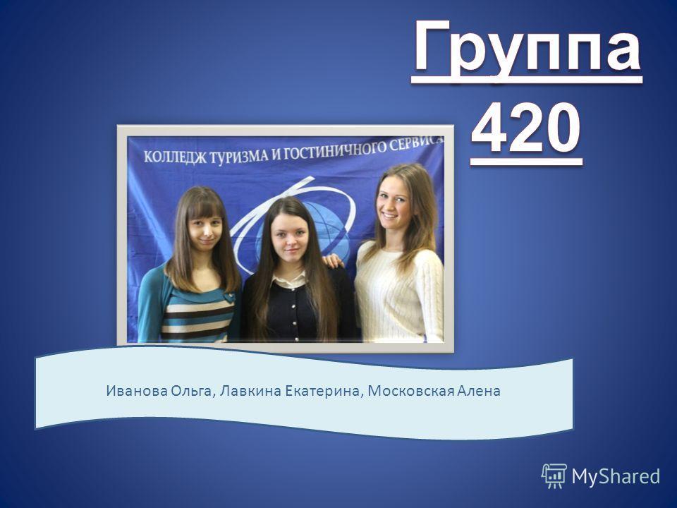 Иванова Ольга, Лавкина Екатерина, Московская Алена