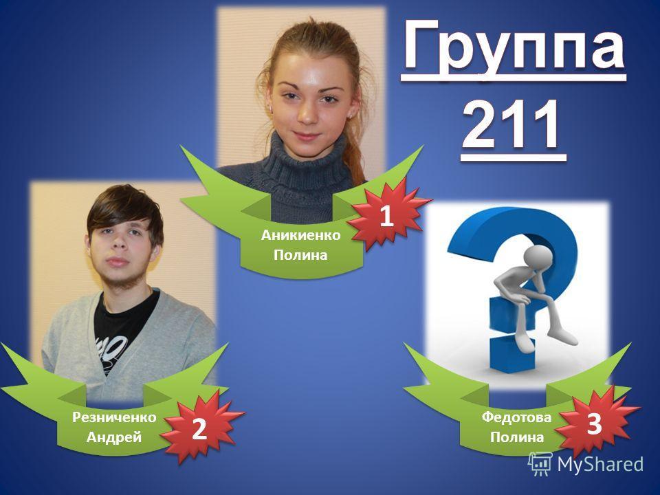 Аникиенко Полина Резниченко Андрей Федотова Полина 1 1 2 2 3 3