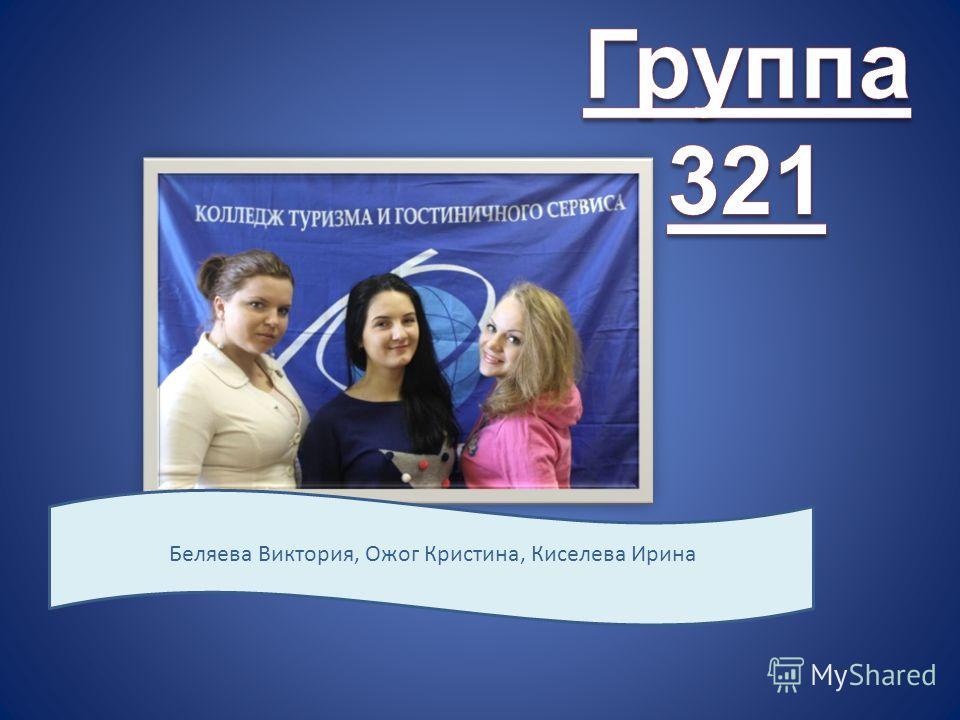 Беляева Виктория, Ожог Кристина, Киселева Ирина
