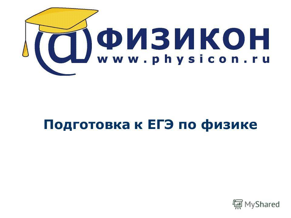 12/14/20131 Подготовка к ЕГЭ по физике
