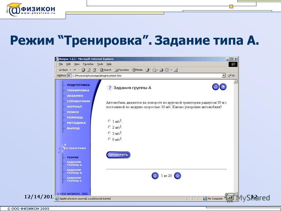 © ООО ФИЗИКОН 2002 © ООО ФИЗИКОН 2005 12/14/201312 Режим Тренировка. Задание типа А.