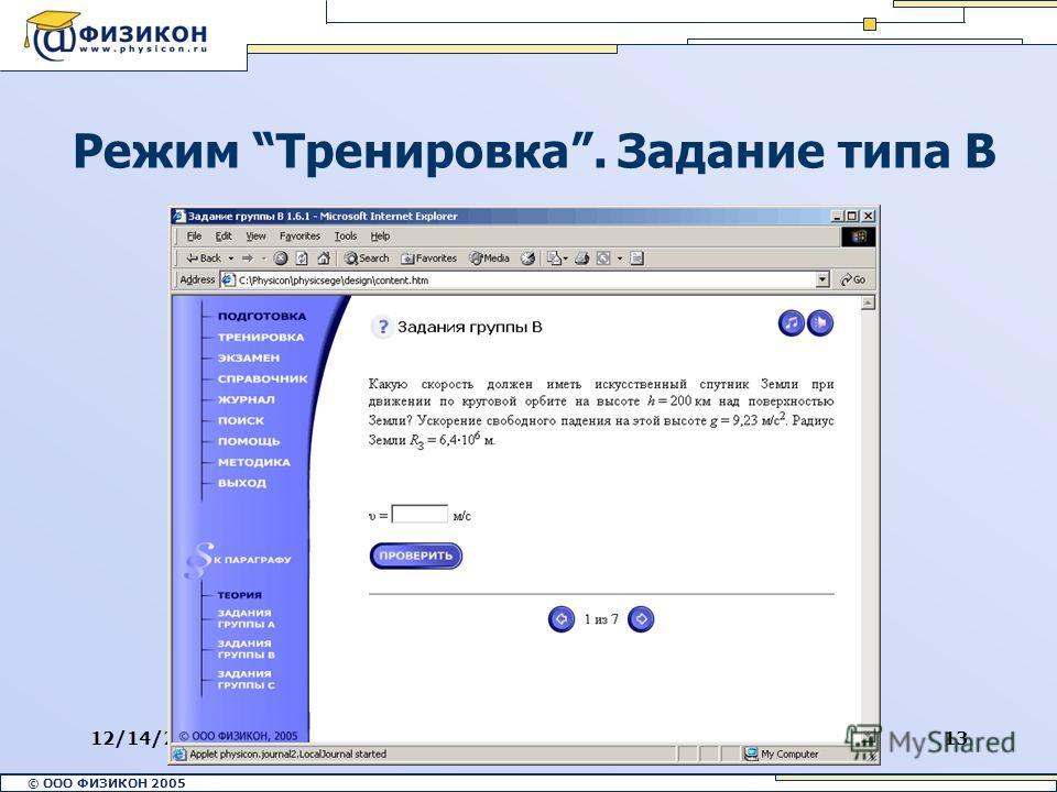© ООО ФИЗИКОН 2002 © ООО ФИЗИКОН 2005 12/14/201313 Режим Тренировка. Задание типа В