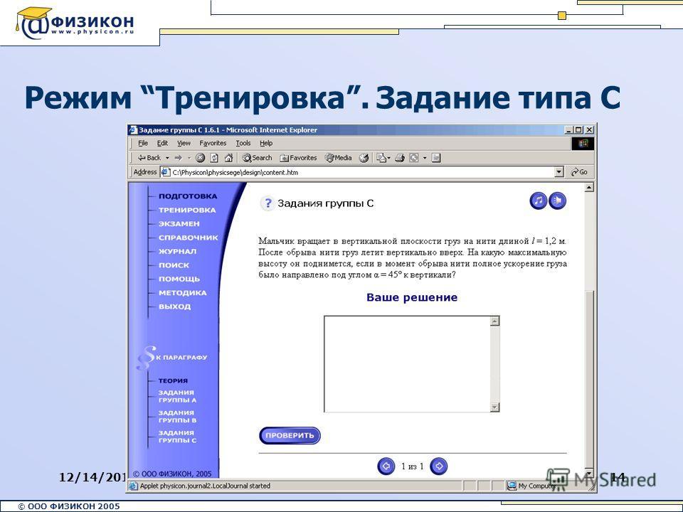 © ООО ФИЗИКОН 2002 © ООО ФИЗИКОН 2005 12/14/201314 Режим Тренировка. Задание типа С