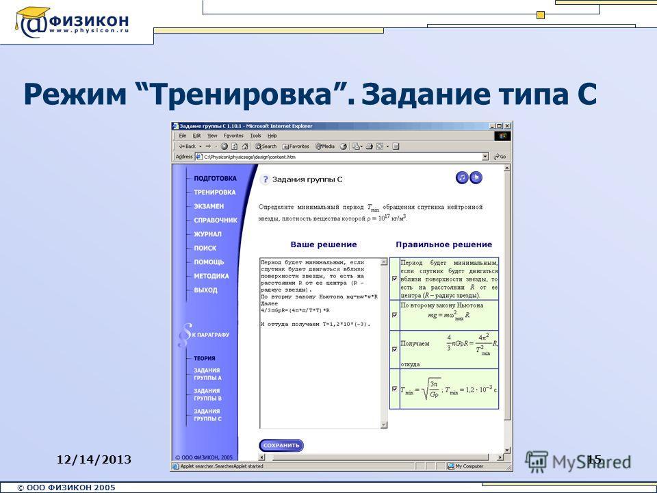 © ООО ФИЗИКОН 2002 © ООО ФИЗИКОН 2005 12/14/201315 Режим Тренировка. Задание типа С