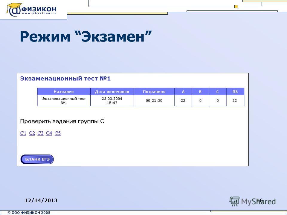© ООО ФИЗИКОН 2002 © ООО ФИЗИКОН 2005 12/14/201316 Режим Экзамен
