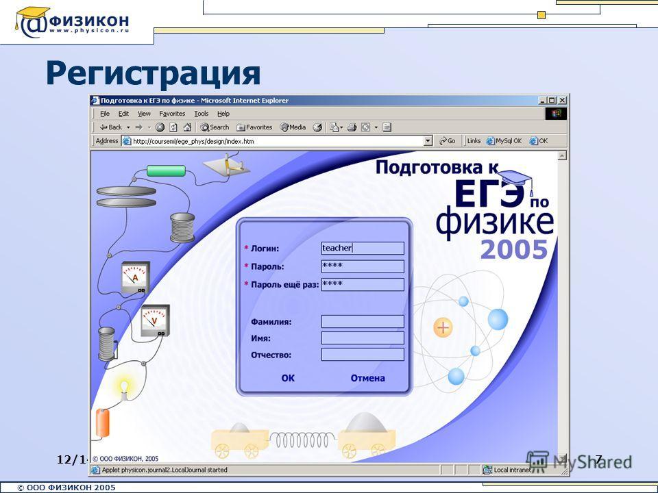 © ООО ФИЗИКОН 2002 © ООО ФИЗИКОН 2005 12/14/20137 Регистрация