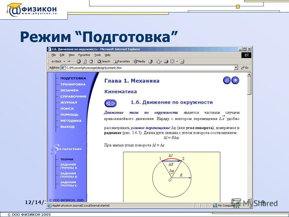 © ООО ФИЗИКОН 2002 © ООО ФИЗИКОН 2005 12/14/20139 Режим Подготовка