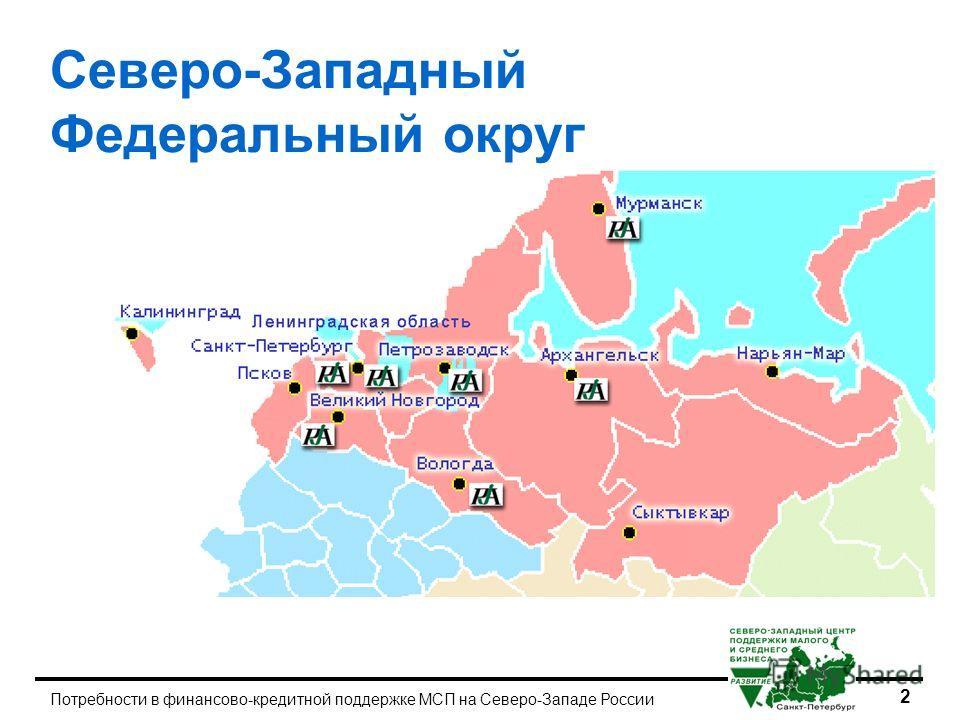 2 Потребности в финансово-кредитной поддержке МСП на Северо-Западе России Северо-Западный Федеральный округ
