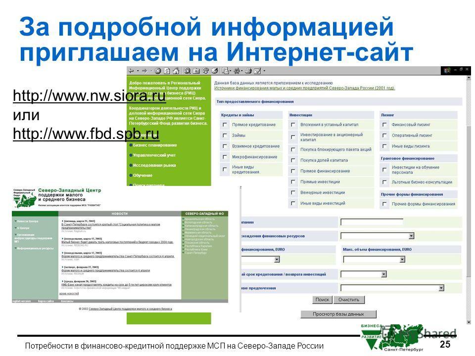 25 Потребности в финансово-кредитной поддержке МСП на Северо-Западе России За подробной информацией приглашаем на Интернет-сайт http://www.nw.siora.ru http://www.nw.siora.ru или http://www.fbd.spb.ru