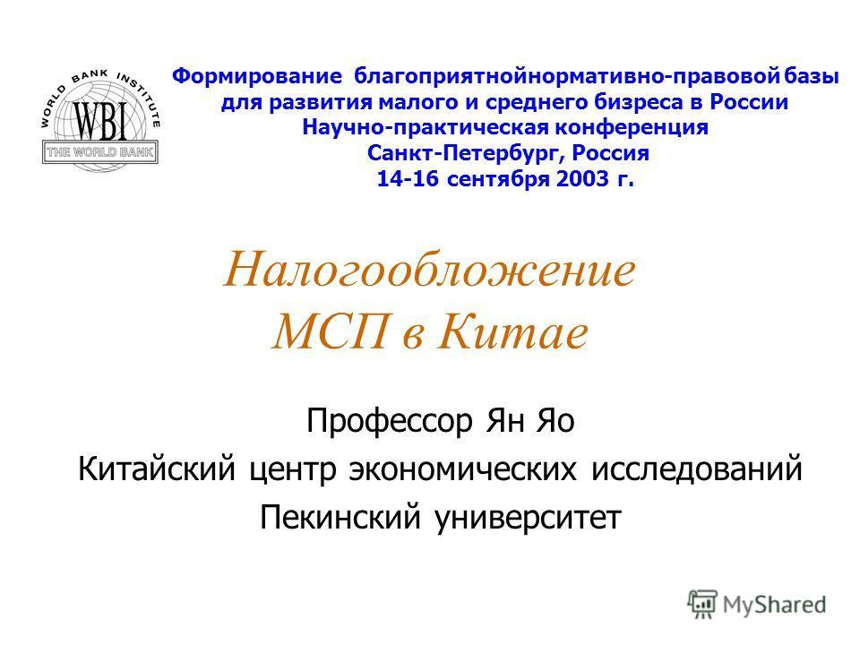 Налогообложение МСП в Китае Профессор Ян Яо Китайский центр экономических исследований Пекинский университет Формирование благоприятнойнормативно-правовой базы для развития малого и среднего бизреса в России Научно-практическая конференция Санкт-Пете