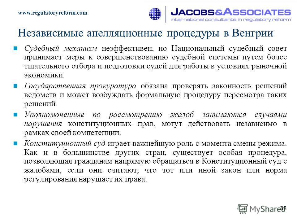 www.regulatoryreform.com 38 Независимые апелляционные процедуры в Венгрии Судебный механизм неэффективен, но Национальный судебный совет принимает меры к совершенствованию судебной системы путем более тщательного отбора и подготовки судей для работы