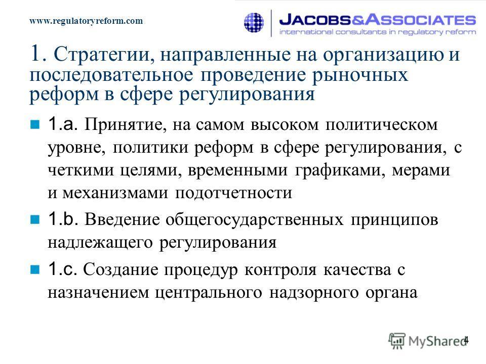www.regulatoryreform.com 4 1. Стратегии, направленные на организацию и последовательное проведение рыночных реформ в сфере регулирования 1.a. Принятие, на самом высоком политическом уровне, политики реформ в сфере регулирования, с четкими целями, вре