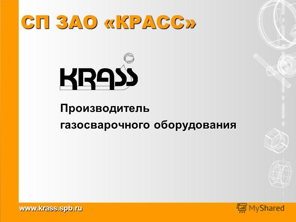 www.krass.spb.ru СП ЗАО «КРАСС» Производитель газосварочного оборудования