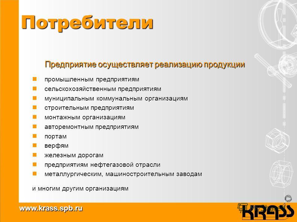www.krass.spb.ru Потребители Предприятие осуществляет реализацию продукции промышленным предприятиям промышленным предприятиям сельскохозяйственным предприятиям сельскохозяйственным предприятиям муниципальным коммунальным организациям муниципальным к
