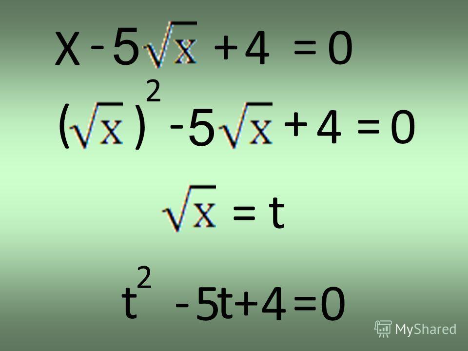 Х - 5 + 4 = 0 =t 2 t- 4 += 0 t 5 ( ( 2 - 5 + 4 = 0