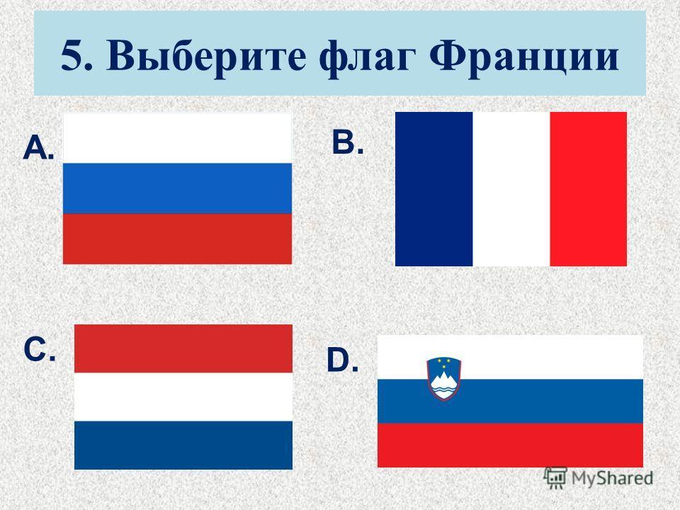 5. Выберите флаг Франции А.А. B. C. D.