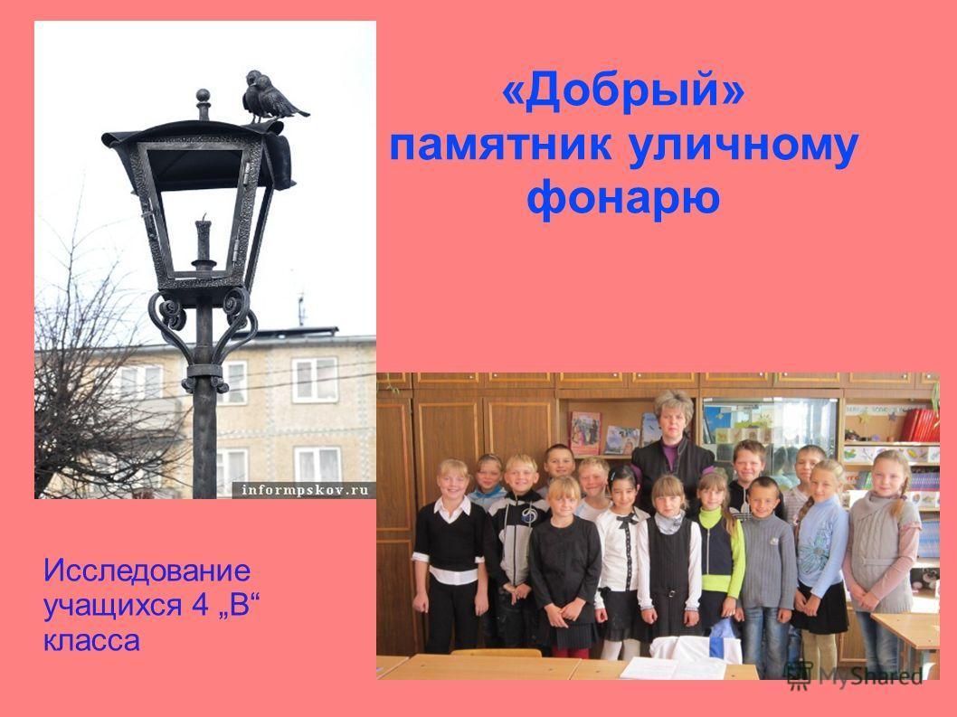 «Добрый» памятник уличному фонарю Исследование учащихся 4 В класса