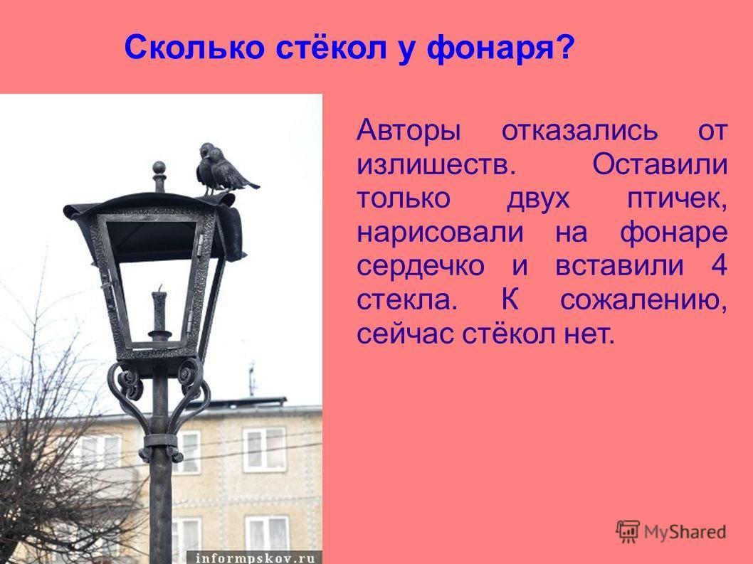 Сколько стёкол у фонаря? Авторы отказались от излишеств. Оставили только двух птичек, нарисовали на фонаре сердечко и вставили 4 стекла. К сожалению, сейчас стёкол нет.