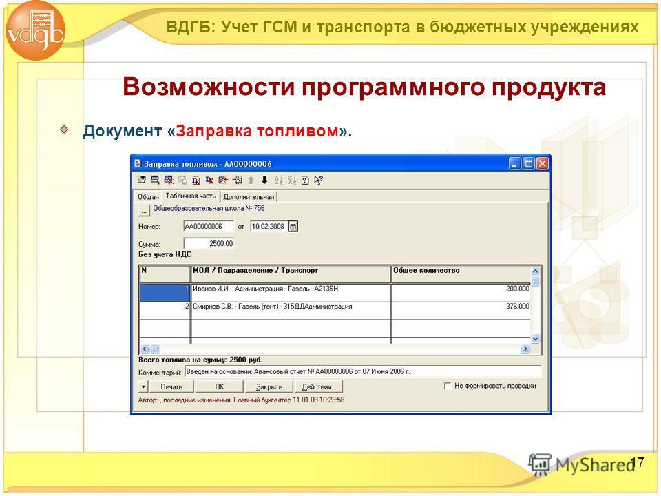 17 Документ «Заправка топливом». Возможности программного продукта ВДГБ: Учет ГСМ и транспорта в бюджетных учреждениях