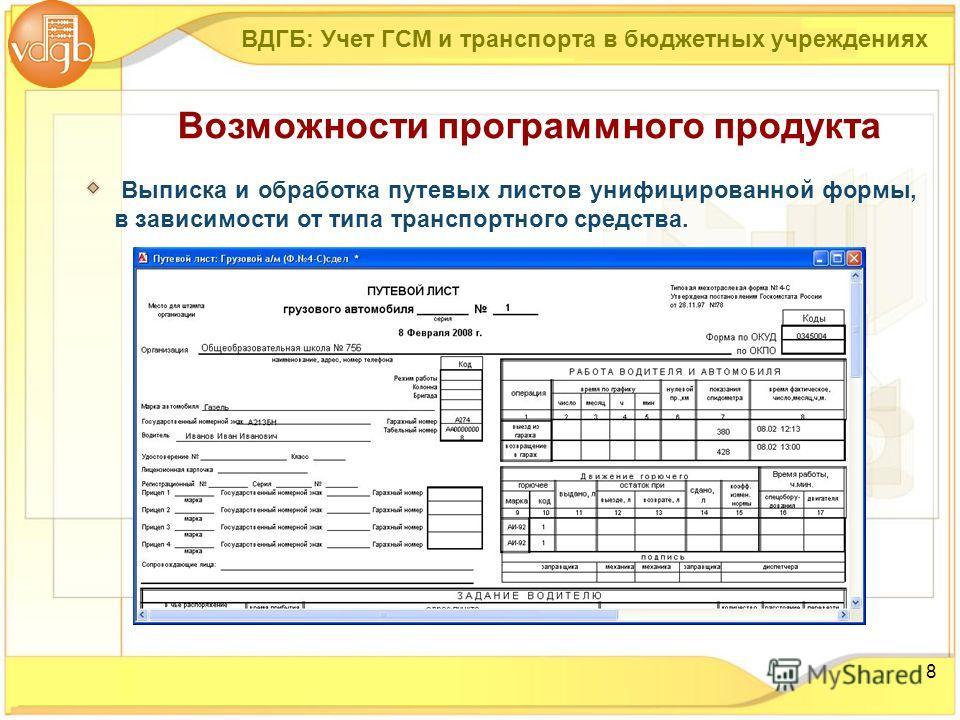 8 Выписка и обработка путевых листов унифицированной формы, в зависимости от типа транспортного средства. Возможности программного продукта ВДГБ: Учет ГСМ и транспорта в бюджетных учреждениях