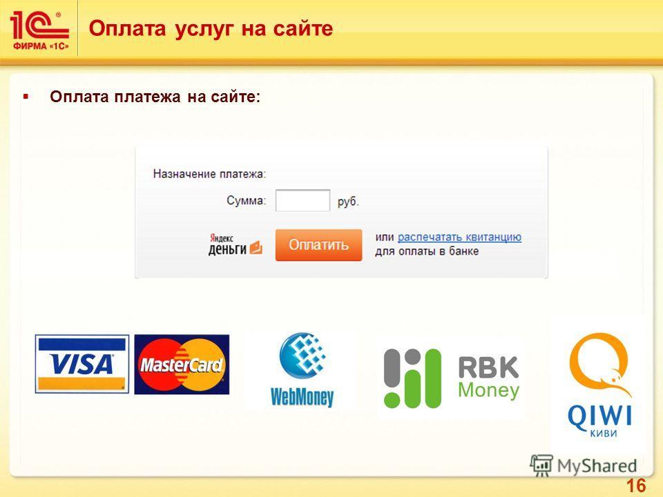 16 Оплата услуг на сайте Оплата платежа на сайте: