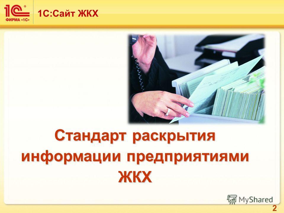 2 1С:Сайт ЖКХ Стандарт раскрытия информации предприятиями ЖКХ