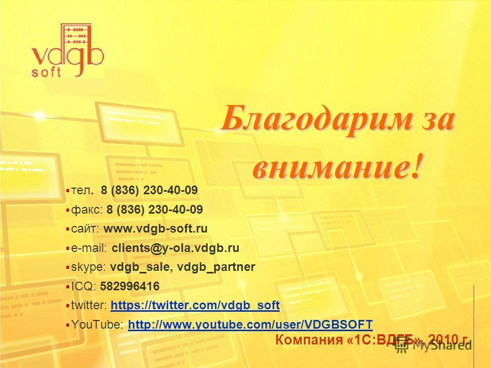 Компания «1С:ВДГБ», 2010 г. тел. 8 (836) 230-40-09 факс: 8 (836) 230-40-09 сайт: www.vdgb-soft.ru е-mail: clients@y-ola.vdgb.ru skype: vdgb_sale, vdgb_partner ICQ: 582996416 twitter: https://twitter.com/vdgb_softhttps://twitter.com/vdgb_soft YouTube: