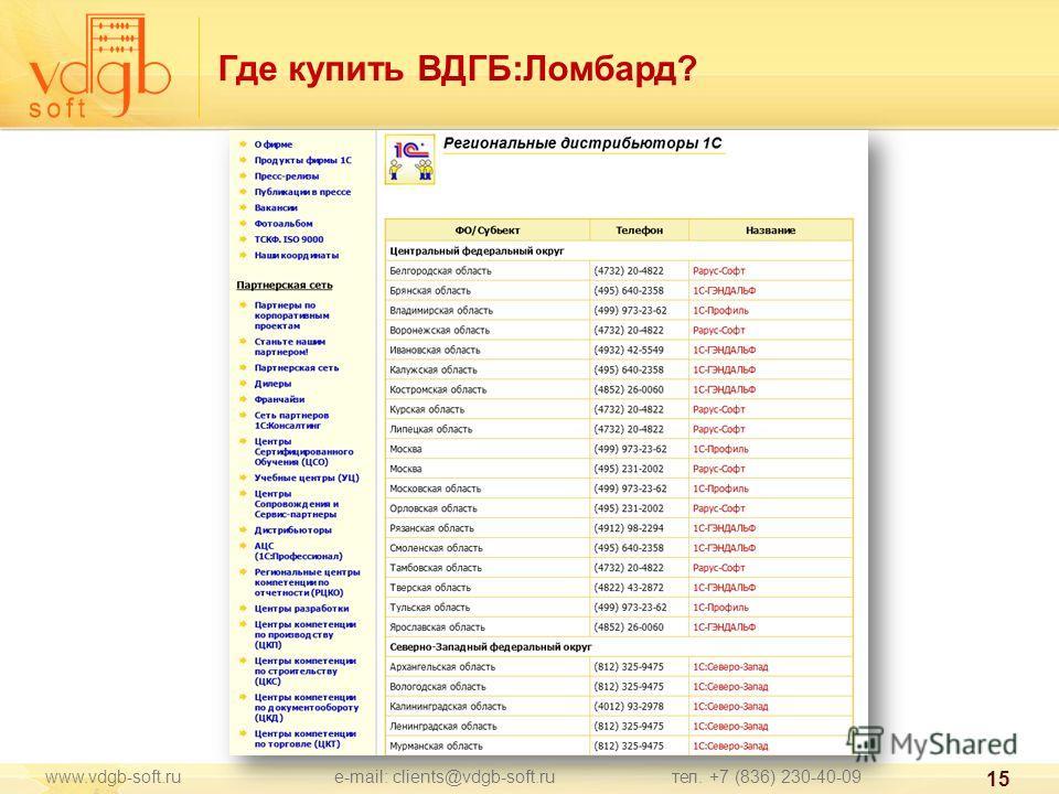 Где купить ВДГБ:Ломбард? www.vdgb-soft.ru e-mail: clients@vdgb-soft.ru тел. +7 (836) 230-40-09 15