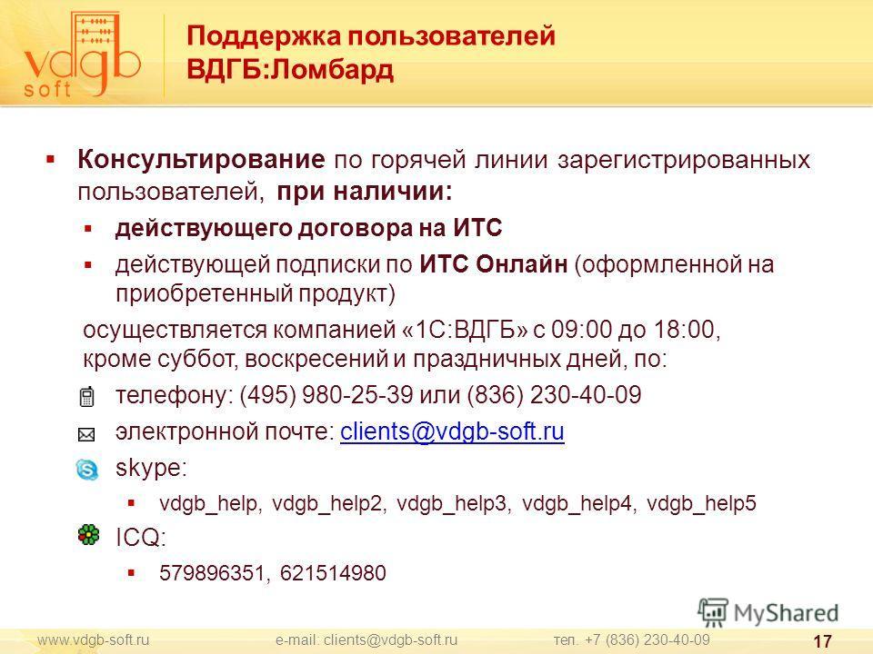Консультирование по горячей линии зарегистрированных пользователей, при наличии: действующего договора на ИТС действующей подписки по ИТС Онлайн (оформленной на приобретенный продукт) осуществляется компанией «1С:ВДГБ» с 09:00 до 18:00, кроме суббот,