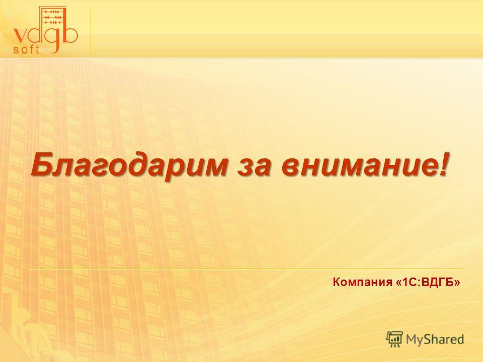 Компания «1С:ВДГБ» Благодарим за внимание!