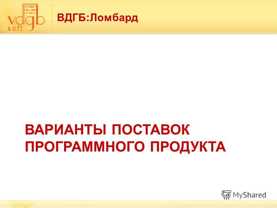 ВДГБ:Ломбард ВАРИАНТЫ ПОСТАВОК ПРОГРАММНОГО ПРОДУКТА