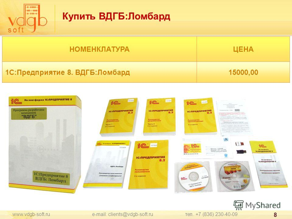 Купить ВДГБ:Ломбард www.vdgb-soft.ru e-mail: clients@vdgb-soft.ru тел. +7 (836) 230-40-09 8 НОМЕНКЛАТУРАЦЕНА 1С:Предприятие 8. ВДГБ:Ломбард15000,00