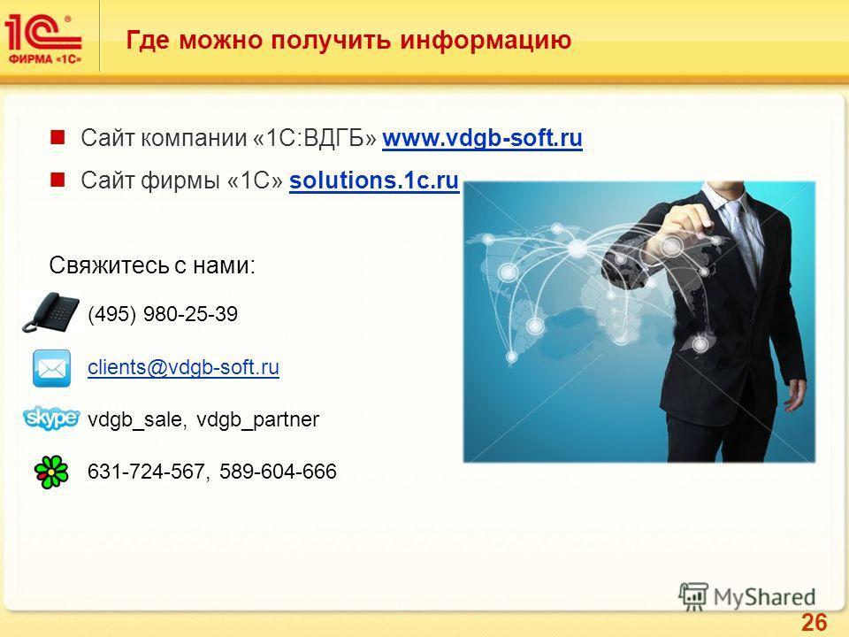26 Где можно получить информацию Сайт компании «1С:ВДГБ» www.vdgb-soft.ruwww.vdgb-soft.ru Сайт фирмы «1С» solutions.1c.rusolutions.1c.ru Свяжитесь с нами: (495) 980-25-39 clients@vdgb-soft.ru vdgb_sale, vdgb_partner 631-724-567, 589-604-666