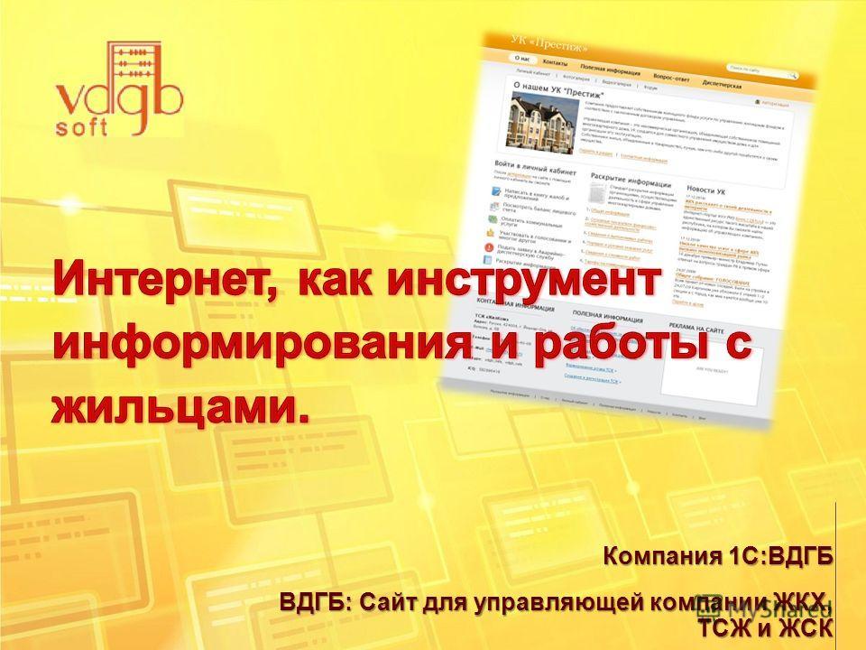 Компания 1С:ВДГБ ВДГБ: Сайт для управляющей компании ЖКХ, ТСЖ и ЖСК