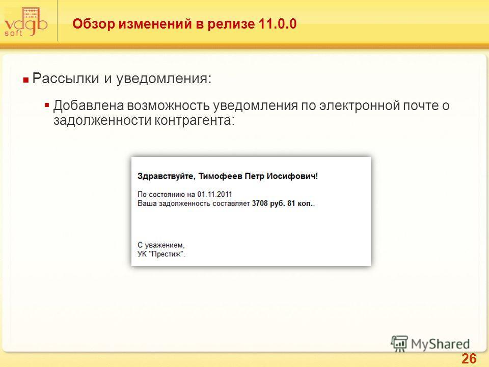 26 Обзор изменений в релизе 11.0.0 Рассылки и уведомления: Добавлена возможность уведомления по электронной почте о задолженности контрагента: