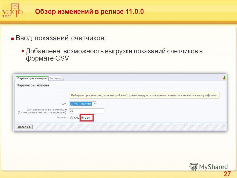 27 Обзор изменений в релизе 11.0.0 Ввод показаний счетчиков: Добавлена возможность выгрузки показаний счетчиков в формате CSV