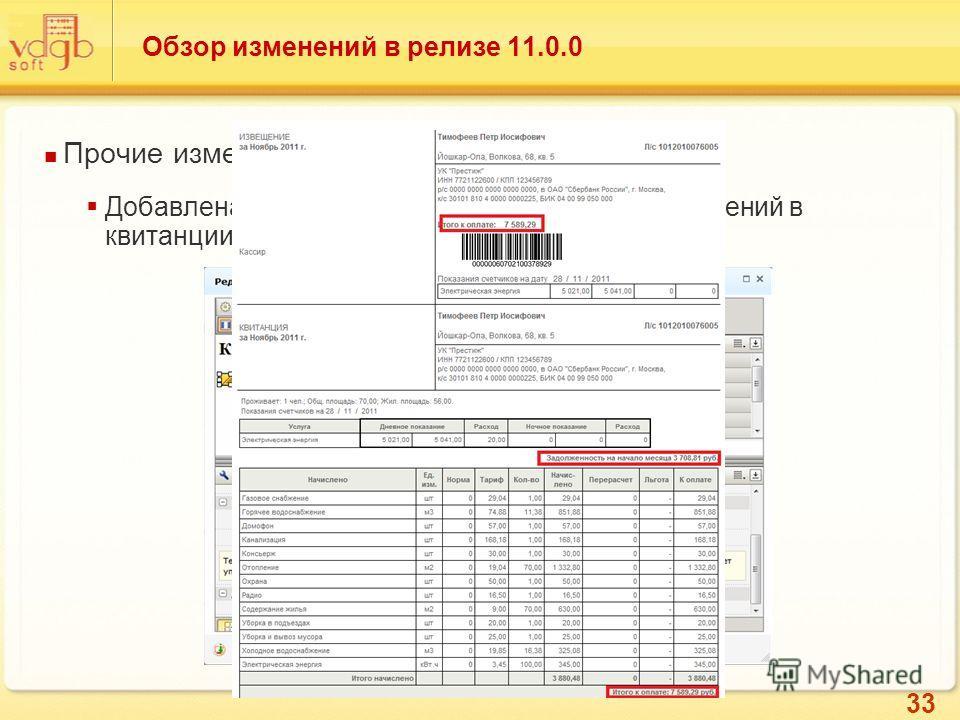33 Обзор изменений в релизе 11.0.0 Прочие изменения: Добавлена возможность выводить сумму начислений в квитанции с учетом задолженности