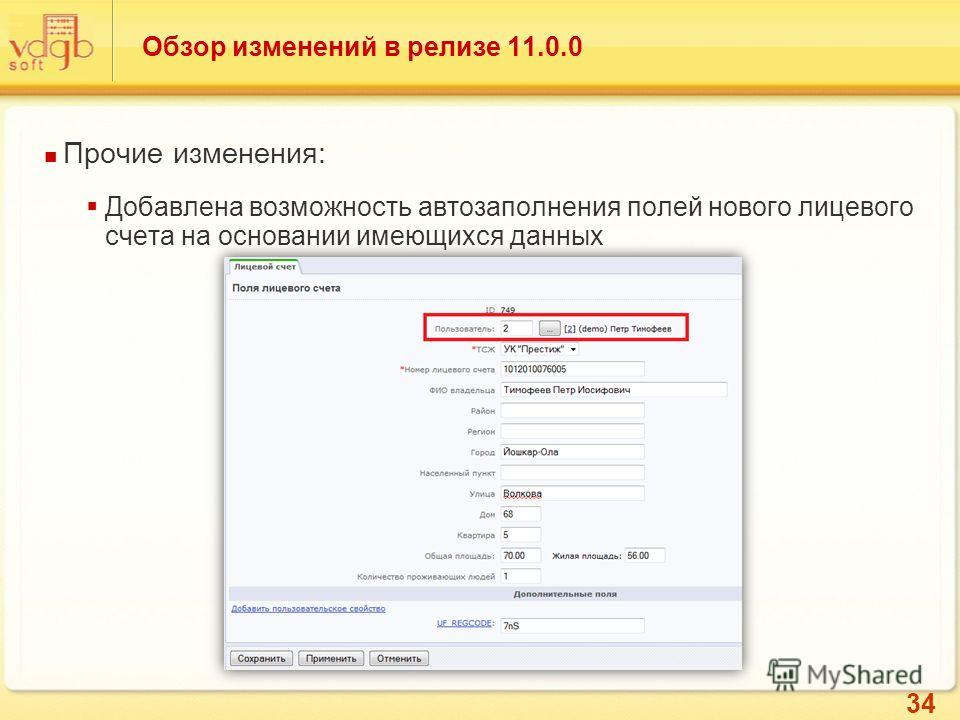 34 Обзор изменений в релизе 11.0.0 Прочие изменения: Добавлена возможность автозаполнения полей нового лицевого счета на основании имеющихся данных