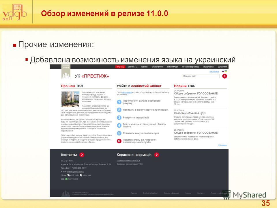35 Обзор изменений в релизе 11.0.0 Прочие изменения: Добавлена возможность изменения языка на украинский