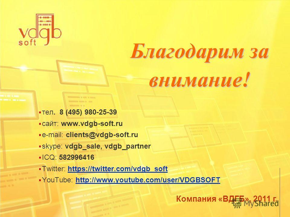 Компания «ВДГБ», 2011 г. тел. 8 (495) 980-25-39 сайт: www.vdgb-soft.ru е-mail: clients@vdgb-soft.ru skype: vdgb_sale, vdgb_partner ICQ: 582996416 Twitter: https://twitter.com/vdgb_softhttps://twitter.com/vdgb_soft YouTube: http://www.youtube.com/user