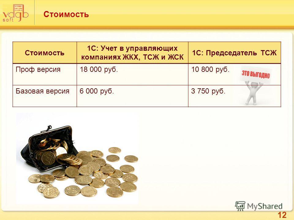 12 Стоимость 1С: Учет в управляющих компаниях ЖКХ, ТСЖ и ЖСК 1С: Председатель ТСЖ Проф версия18 000 руб.10 800 руб. Базовая версия6 000 руб.3 750 руб.