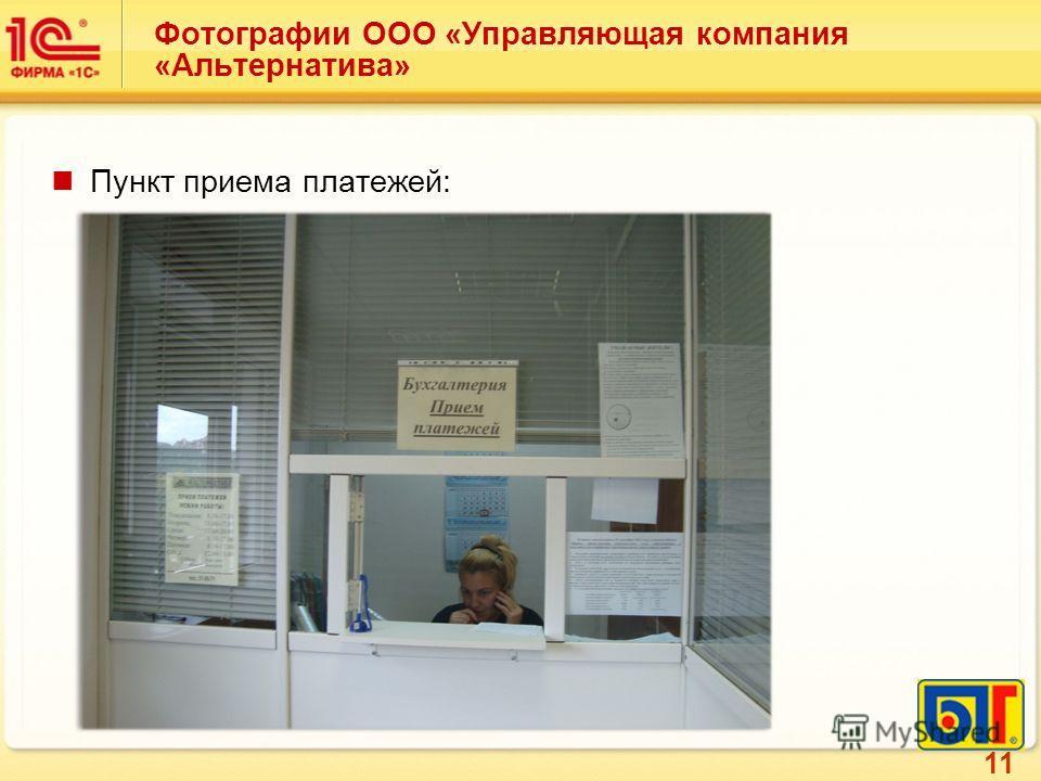 11 Фотографии ООО «Управляющая компания «Альтернатива» Пункт приема платежей: