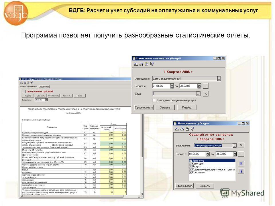 Программа Для Коммунальных Платежей
