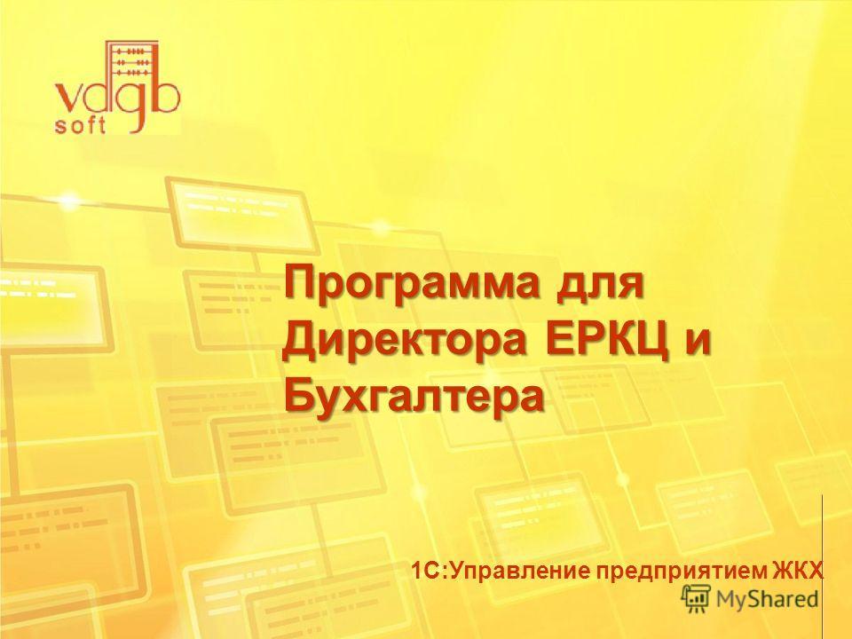 Программа для Директора ЕРКЦ и Бухгалтера 1С:Управление предприятием ЖКХ