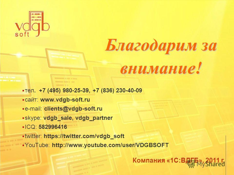 Компания «1С:ВДГБ», 2011 г. тел. +7 (495) 980-25-39, +7 (836) 230-40-09 сайт: www.vdgb-soft.ru е-mail: clients@vdgb-soft.ru skype: vdgb_sale, vdgb_partner ICQ: 582996416 twitter: https://twitter.com/vdgb_soft YouTube: http://www.youtube.com/user/VDGB