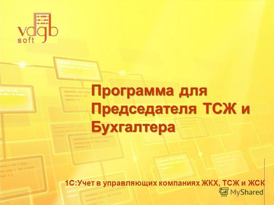 Программа для Председателя ТСЖ и Бухгалтера 1С:Учет в управляющих компаниях ЖКХ, ТСЖ и ЖСК